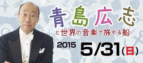 5/31(日)青島広志ステージ